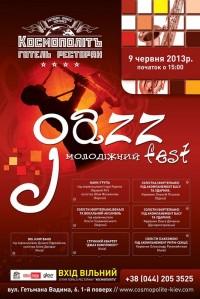 Молодежный JAZZ Fest в Космополите
