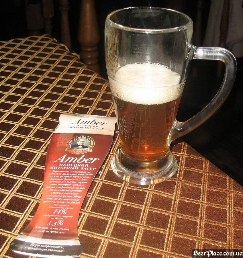 Пиво из Юзовской пивоварни. Amber