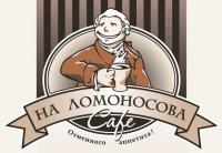 Кафе на Ломоносова