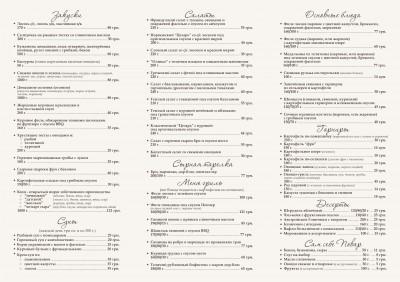 kafe-na-lomonosova-menu-2