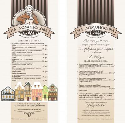 Акции в кафе на Ломоносова