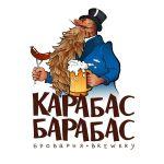 Ресторан-клуб-броварня Карабас-Барабас (Луцк)