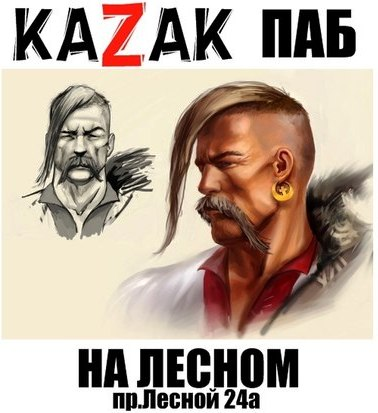 KaZaK Паб на Лесном. Киев