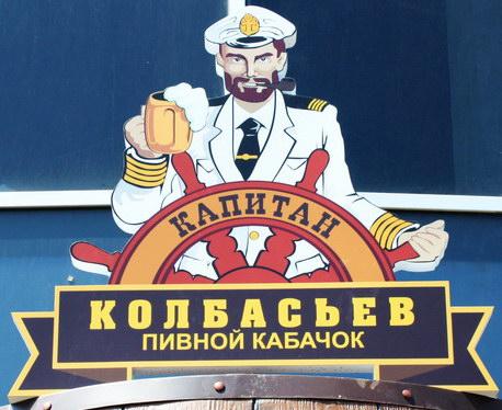 Пивной кабачок «Капитан Колбасьев». Киев