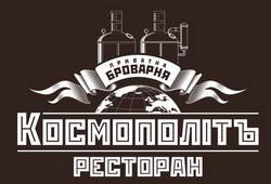 Ресторан-пивоварня «Космополит» Броварня «КосмополитЪ». Киев