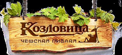 Чешская пивная Козловица. Киев