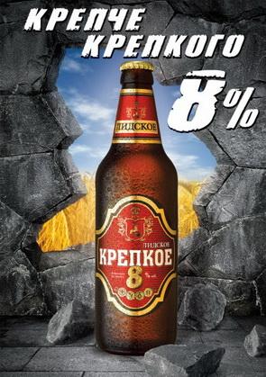 Крепость пива, или объёмный процент содержания алкоголя