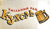 Киев. Паб Кухоль
