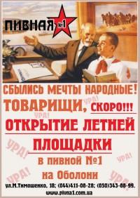 """Летняя площадка у """"Пивной №1 на Оболони"""