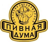 Сеть ресторанов с пивоварней Пивная Дума