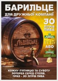 Акция на Львовское пиво в Bierstadt