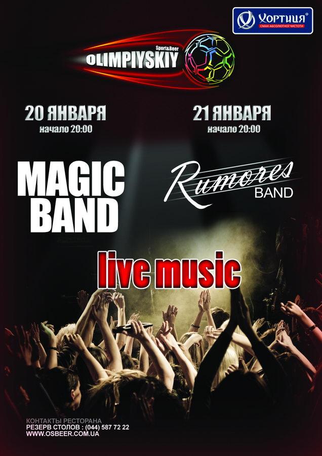 Magic Band и Rumores Band на этой неделе в Олимпийском
