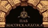 Паб Масонская ложа. Киев
