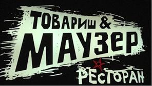 Ресторан Товарищ Маузер. Киев