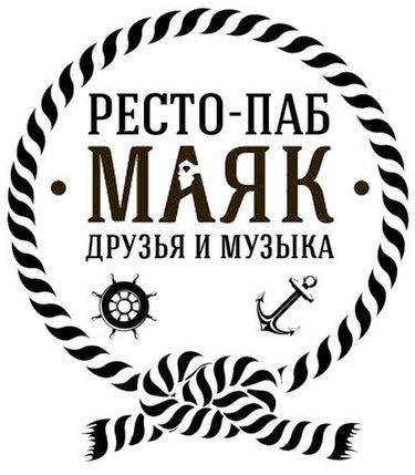 Ресторан-паб «Маяк». Киев