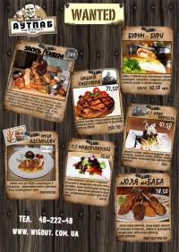 Новое меню в Аутпабе