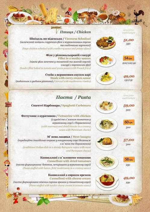 Новое обновленное меню в Натюрлихе