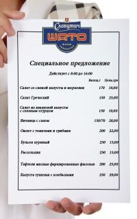 Возобновление работы Славутич Шато и специальное меню