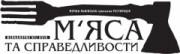 Ресторація м'яса та справедливости. Львів