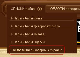Реестр мини-пивоварен в Украине