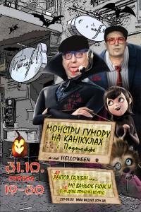 Хеллоуин в Подшоffе