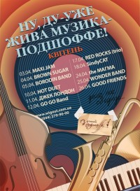 Музыкальная афиша на май от Аутпаба и Подшоffе
