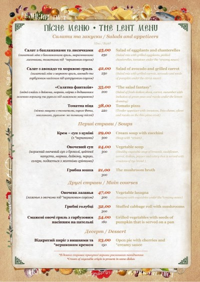 Постное меню в Натюрлихе