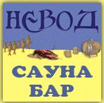 Сауна-бар Невод. Киев