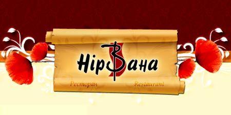 Ресторан «Нирвана». Чернигов