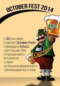 Шульц Октоберфест - сезонный сорт в Житомире и Киеве