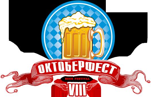 Октоберфест 2011 в Киеве