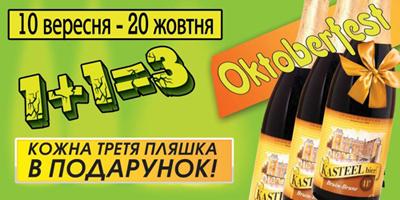 Октоберфест в магазинах Поляна