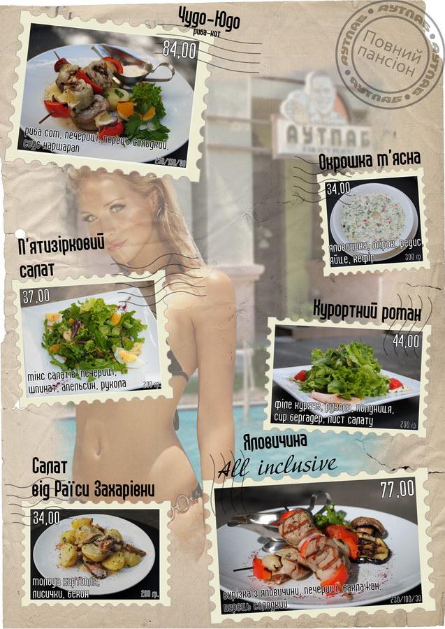 Новые блюда в АУТ ПАБ. Июнь 2011