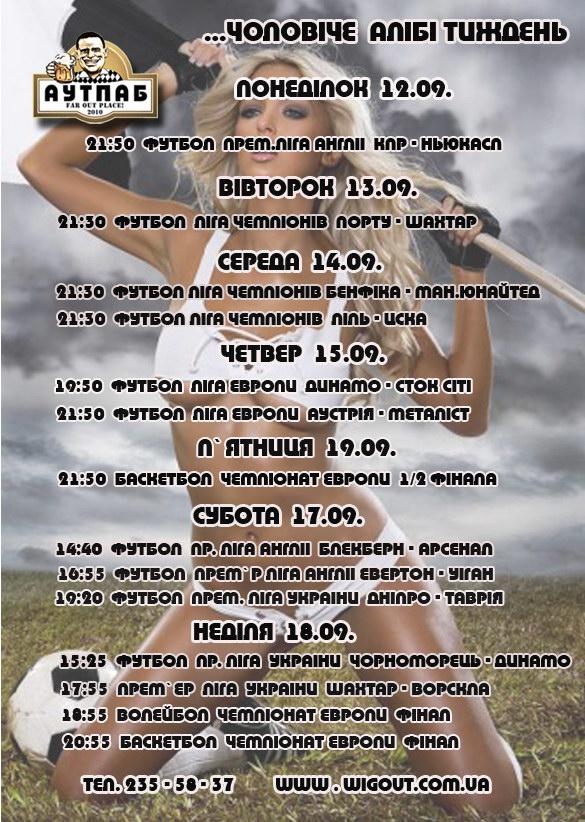 Трансляция спортивных событий в АУТПАБе на эту неделю