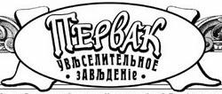 Киев. Ресторан «Первак»