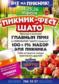 """""""Sunbeer"""" - новый сорт от харьковского """"Шато"""""""