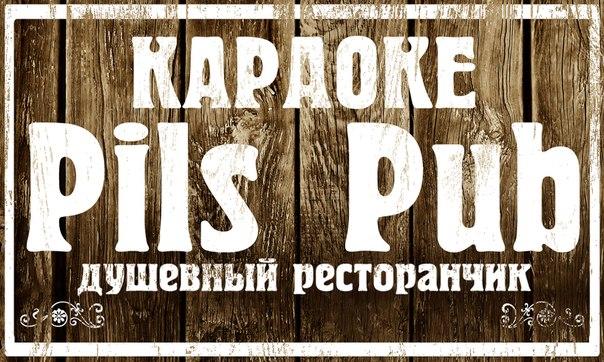 Pils Pub. Луганск