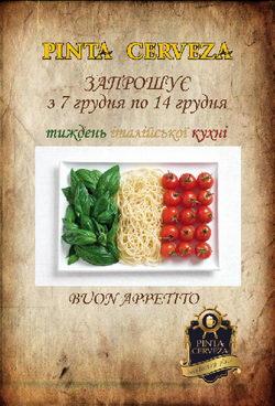 Pinta Cerveza проведет неделю итальянской кухни