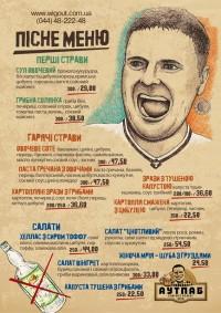 Постное меню в Аутпабе