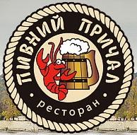 Киев. Ресторан Пивной Причал