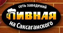 Киев. Сеть заведений Пивная на Саксаганского