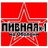 Пивная №1 на Оболони. Киев