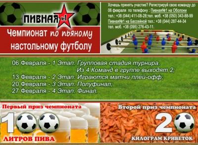 Пяьный футбол в Пивной №1