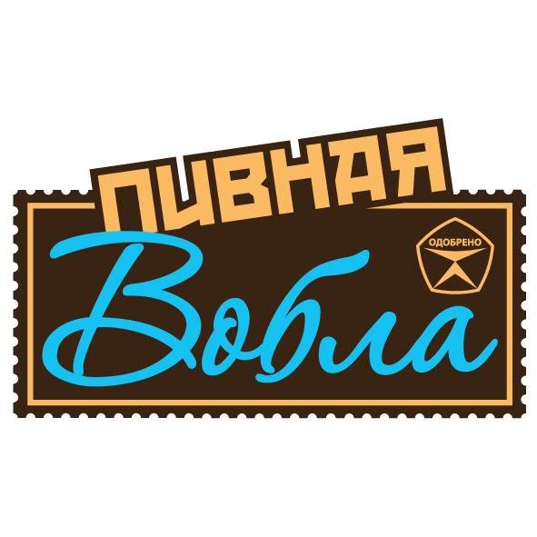 Пивная Вобла, Киев