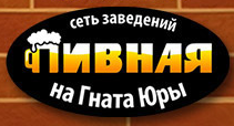 Киев. Сеть заведений Пивная на Гната Юры