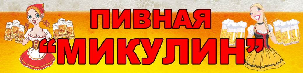 Пивная Микулин. Киев