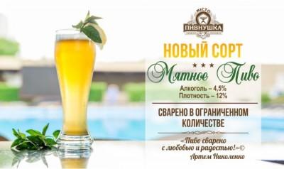 Мятное — новый сезонный сорт от харьковской Пивнушки