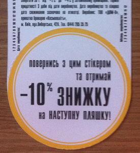 Скидка на пиво из мини-пивоварни КосмополитЪ