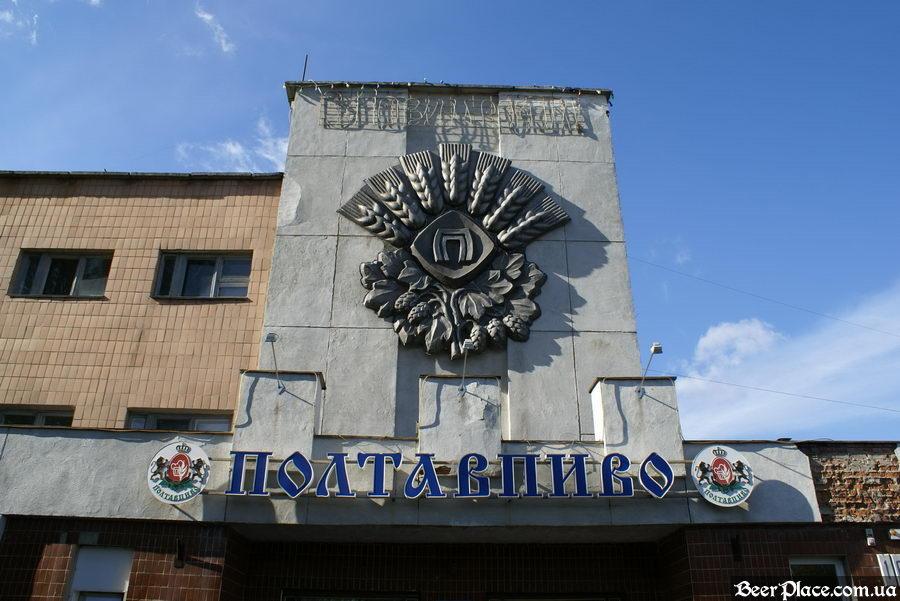 Как варят пиво на заводе Полтавпиво. Фото. Проходная