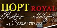 Порт Роял, ресторан-пивоварня, Сумы